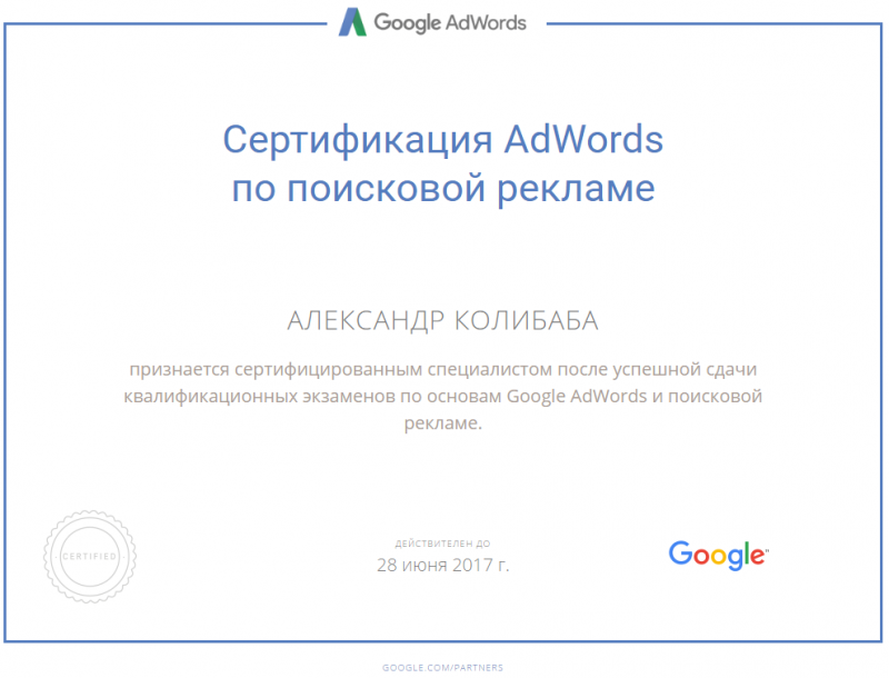 Сертификат Колибаба Adwords